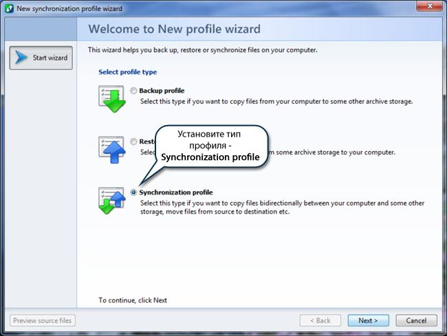 Как сделать синхронизацию на ноутбуке